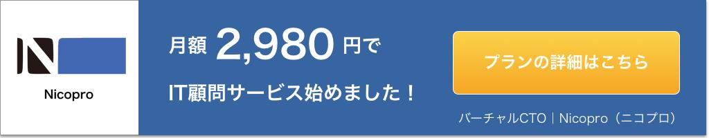 月額2,980円のIT顧問サービスを始めました